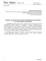 file.php?id=32034 | Форум;docx