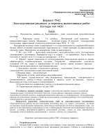 schneider electric it corporation ограниченная;pdf