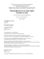 Socio-economic consequences of inflation are in ukraine;pdf