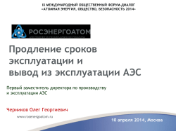 15 мая 2015, Санкт‐Петербург, гостиница «Park Inn by Radisson;pdf
