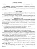 FC Dnipro Dnipropetrovsk;pdf