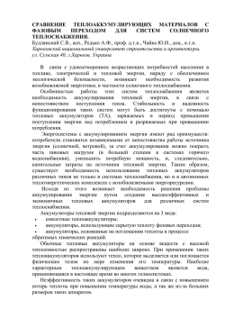Moscow City Teachers' Training University, Moscow, Russia;pdf