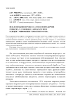 ВЕРСИЯ ПО: version 2.2 build 848;pdf