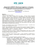 Тезисы - International Conference IITE-2014