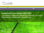 Концепция и портфолио SWIFTRef:
