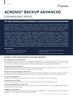 Acronis® Backup Advanced for Windows Server