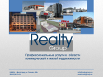 г. Волгоград - Realty Group