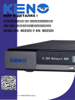 Quick guide for KENO KN-402SDI and KN