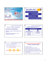 ISO 9001:2015 NEW