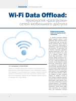 Wi-Fi Data Offload: