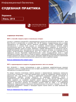 Newsletter_Litigation_June 2014