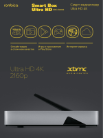 Листовка SmartBox Ultra HD