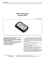 HARTUSB модем Метран682 - Emerson Process Management