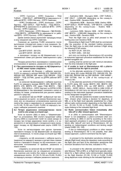 AIP BOOK 1 AD 2.1 UUEE-29 RUSSIA 16 OCT 14