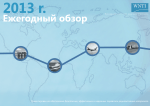 Обзор событий 2013 г. - World Nuclear Transport Institute