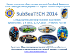 SubSeaTECH 2014
