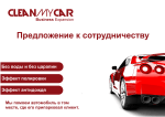 CleanMyCar - Business Expansion