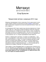 Метахус_редакция 2014.pages