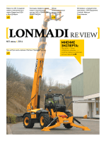 lonmadi review №2