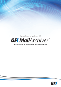 2 Использование GFI MailArchiver Outlook Connector