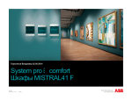 System pro E comfort Шкафы MISTRAL41 F
