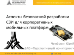 Поставщик платформы - Enterprise Mobile Security Forum 2014