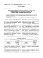 Improving the efficiency of tax regulation in the agricultural sector