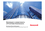 презентации - Honeywell Security