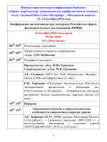 Программа конференции (pdf) - Research Institute of Influenza