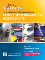 выставка expocoating
