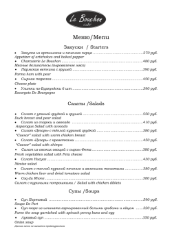 Меню/Menu - Le Bouchon cafe Moscow