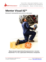Mentor Visual iQ™ - Видеоэндоскоп MENTOR VISUAL IQ