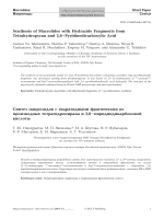 Synthesis of Macrolides with Hydrazide Fragments from
