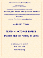 ТЕАТР И ИСТОРИЯ ЕВРЕЕВ theater and the history of Jews