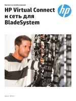 HP Virtual Connect и сеть для BladeSystem