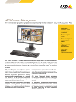 AXIS Camera Management, DS
