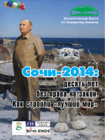 Сочи-2014: - Global Greengrants Fund