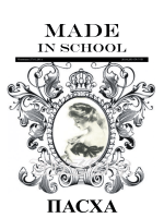 Made in school № 5