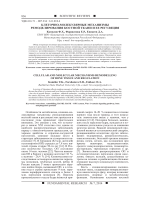 836 fundamental research № 7, 2014 scientific reviews клеточно