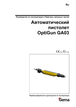 Автоматический пистолет OptiGun GA03