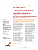 Вестник МСФО - PricewaterhouseCoopers