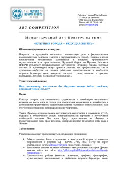ART COMPETITION - Future of Human Rights Forum