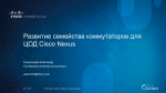 - Cisco Connect