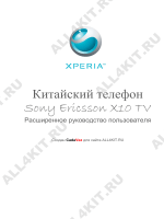Китайский телефон Sony Ericsson X10 TV ALL4KIT.RU ALL4KIT