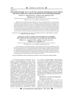 1988 fundamental research № 9, 2014 chemical sciences