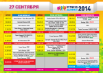 Cохранить - fitness summit