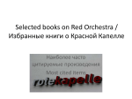 Selected books on Red Orchestra / Избранные книги о Красной
