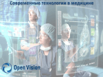 Телемедицина - Open Vision