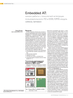 Embedded AT: - MT