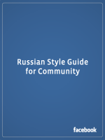 Russian Style Guide for Community